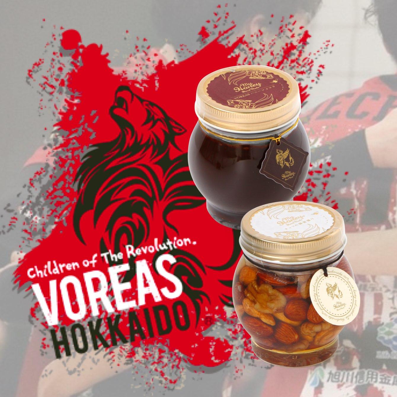 ヴォレアス北海道の応援と健康的な食生活を応援する「ヴォレアス北海道応援パッケージ」に、「ナッツの蜂蜜漬け」と「ハニーショコラ」が登場